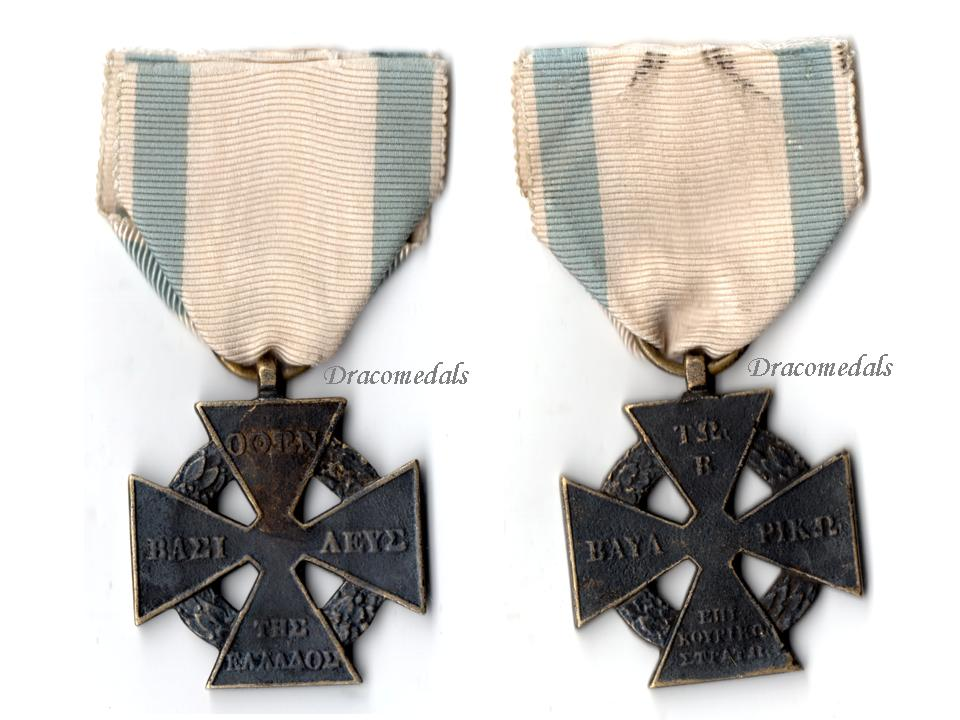 Greece Cross Bavarian Auxiliary Corps King Otto 1833 Military Medal  Decoration Greek Kingdom Award